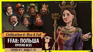 Польша против всех! Серия №1: Odważny nowy świat (Ходы 1-41). Civilization VI: Rise & Fall