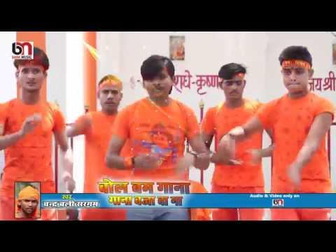 Bol Bam Gana Baja Da na   Chandra Bali   Bhojpuri Song     YouTube 360p