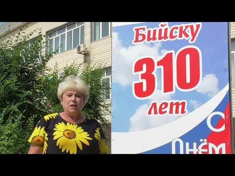 БИЙСК - УНИКАЛЬНЫЙ ГОРОД. Ольга Чернова.