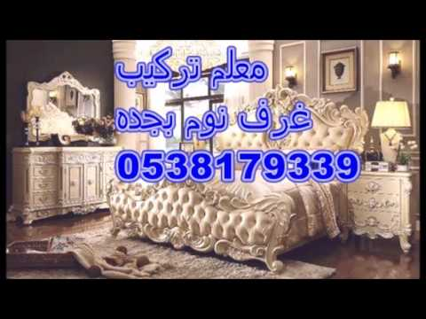 معلم تركيب غرف نوم بجده 0547380079       YouTube