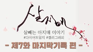 살빼는 아지매 이야기 '살지매' - 제7…