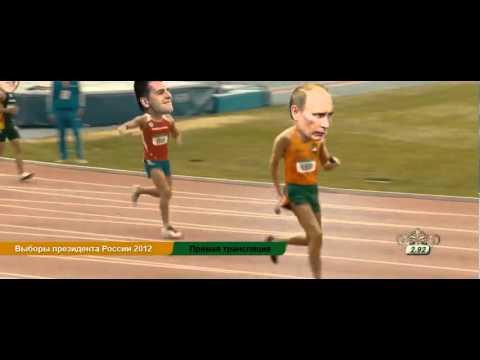 Путин в забеге