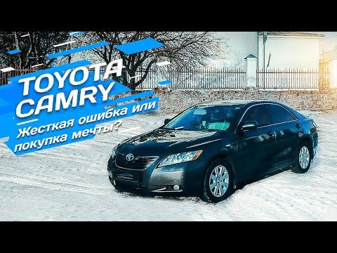 Toyota Camry - Жесткая ошибка или покупка мечты? Autoselect автоподбор