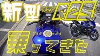 【新型YZF-R25】圧倒的コスパ!さらにレベルアップした注目のバイクを体感してきた