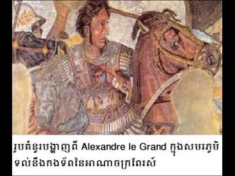 ប្រវត្តិសាស្រ្តពិភពលោក World history #2