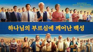찬양 대합창 특집 <하나님나라의 축가, 하나님나라가 인간 세상에 임하였네> 명장면 5: 하나님의 부르심에 깨어난 백성