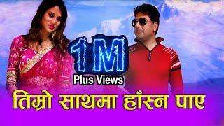 Timro Sathma Hasna Paye by Pramod Kharel & Rajina Rimal तिम्रो साथमा हाँस्न पाएँ New Full Video