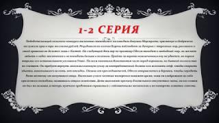 ВСЕМ ВСЕГО ХОРОШЕГО 1, 2 СЕРИЯ (Дата выхода 8 марта 2019) ОПИСАНИЕ, АНОНС
