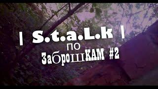 Гайд | S.t.a.L.k | по заброшкам #2| Второй визит
