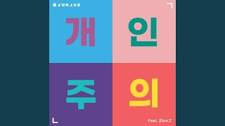 No, Thanks (Feat. Zion.T) (개인주의 (Feat. Zion.T))