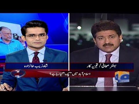 Aaj Shahzaib Khanzada Kay Sath - 16 October 2017 - Geo News