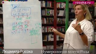 Людмила Росоха: Нумерология моего Рода