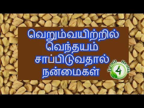 The Amazing Fenugreek Seeds Benefits in tamil