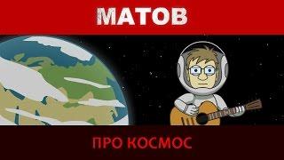 Алексей Матов - Про космос