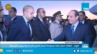 الرئيس السيسي يصل فرنسا للمشاركة في قمة مجموعة السبع