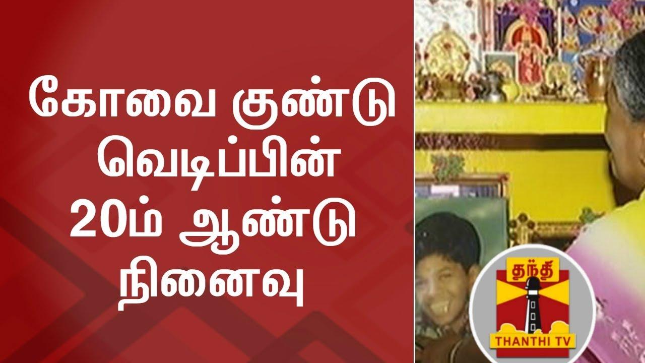 Coimbatore news in tamil language