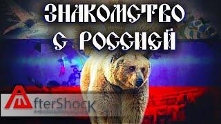 """""""Порванная в клочья Россия"""": заводы и алкоголь"""