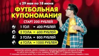 Александр Иванов в рекламе М.Видео 2012г съёмок(, 2012-06-13T09:58:01.000Z)