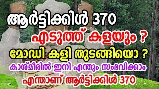 കാശ്മീരിലെ പ്രത്യേക പദവി ആര്ട്ടിക്കിള് 370 നീക്ക...