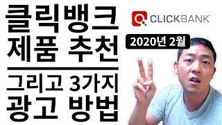 [ 제휴마케팅 ] 클릭뱅크 제품 추…