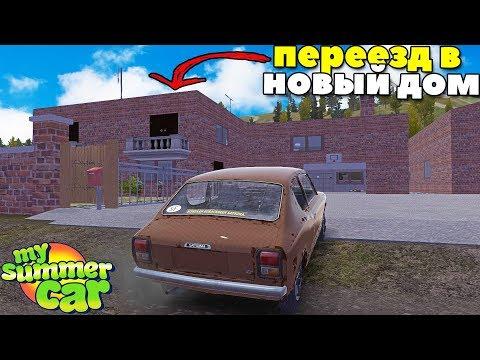 #7 | Заехал В НОВЫЙ ДОМ | ОСМОТР Дома - My Summer Car MODS