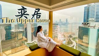 【酒店人生】奕居 The Upper House|Tripadvisor香港排名第一酒店!|浮於城市上空的公寓式酒店 何以備受名人喜愛?|Best Staycation in HK