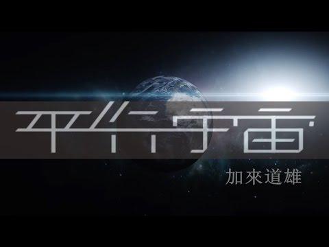 平行宇宙:穿越創世、高維空間和宇宙未來之旅/加來道雄(Michio Kaku)