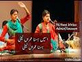 Wakh Ni Ho Sakde-  Lyrics