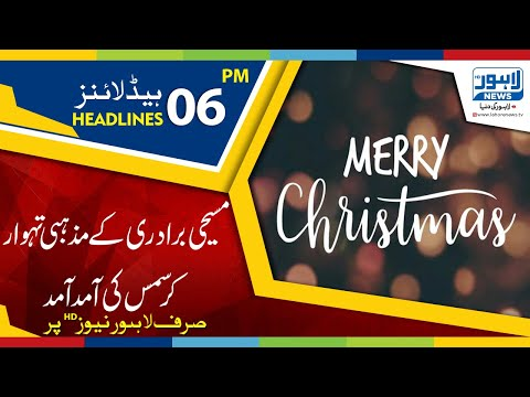 06 PM Headlines Lahore News HD – 16th December 2018