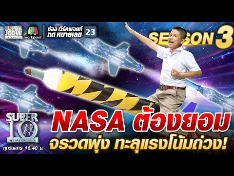 NASA ต้องยอม น้องโอ๊ต จรวดพุ่ง ทะลุแรงโน้มถ่วง  SUPER 10 SS3