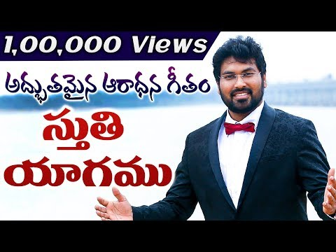 Latest Telugu Christian Song 2017    STHUTHI YAAGAMU    Paul Emmanuel