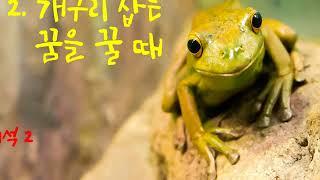 개구리 꿈 3가지 꿈해몽