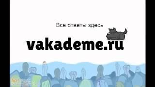 Дипломная, курсовая работа на заказ в Ленинск-Кузнецком(Компания Вакадеме.ру в Ленинск-Кузнецком! Оказываем качественные недорогие услуги для очного, вечернего..., 2013-12-17T02:03:31.000Z)