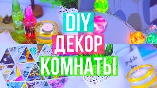 DIY Декор Комнаты // Room Decor DIY(, 2016-02-12T18:31:39.000Z)
