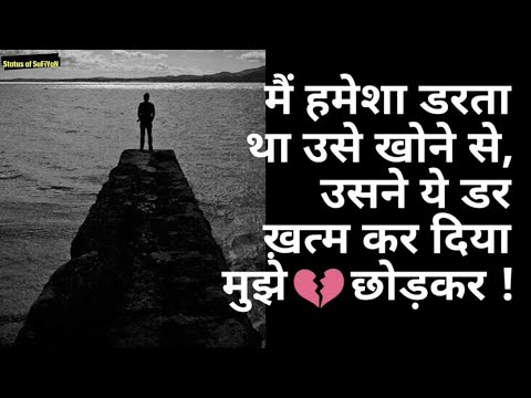 Sad Love Quotes And Sayings For Him From The Heart In Hindi Youtube