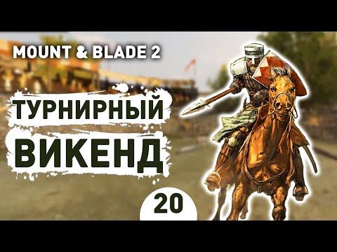 ТУРНИРНЫЙ ВИКЕНД! - #20 MOUNT AND BLADE 2 BANNERLORD ПРОХОЖДЕНИЕ