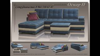 видео мягкая мебель от производителя