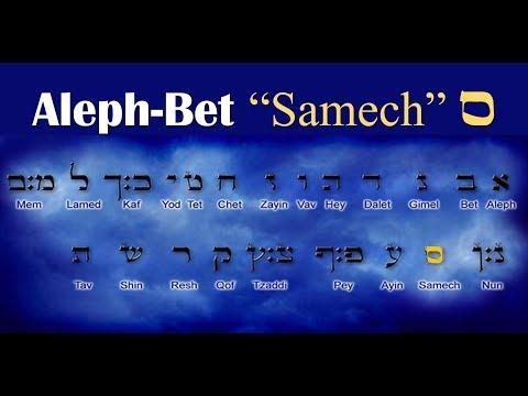 Hebrew Letter Samech
