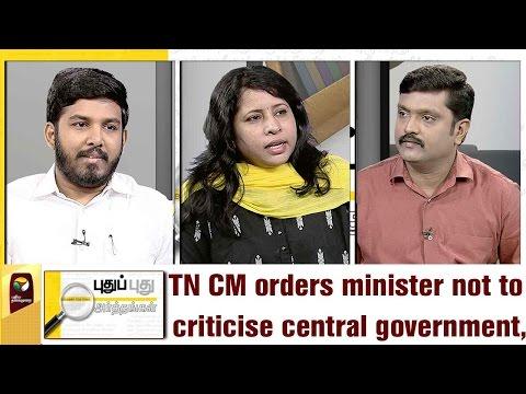 Puthu Puthu Arthangal: CM E. Palaniswami Orders ADMK Minister's Not to Criticise BJP   03/05/17