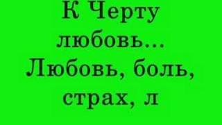 *~*~*К Черту Любовь*~*~*