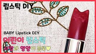 어린이 립스틱 만들기 영양과 사랑이 듬뿍 | DIY b…
