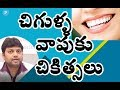 Teeth and gums pain ||  Telugu Popular TV