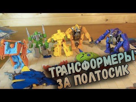 Трансформеры - ФИКСПРАЙСОКОНЫ VS ФИКСПРАЙСБОТЫ - Самые дешевые игрушки по TRANSFORMERS