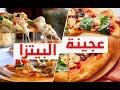 طريقة عمل البيتزا أفضل طريقتين لعمل عجينة البيتزا - مطبخ منال العالم فيديو من يوتيوب