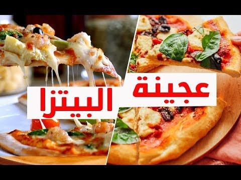صورة  طريقة عمل البيتزا أفضل طريقتين لعمل عجينة البيتزا - مطبخ منال العالم طريقة عمل البيتزا من يوتيوب