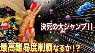 K-1世界王者が決死の大ジャンプ!!ボルダリングに初挑戦!