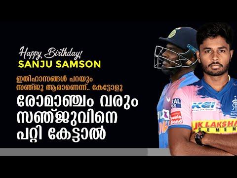Download Sanju Samson Inspiration Story   Legends about Sanju Samson   Happy Birthday Sanju Samson   IPL 2020