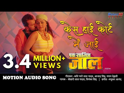 केस हाई कोर्ट में जाई #Khesari Lal Yadav New Songs Ek Saazish Jaal Superhit Bhojpuri New Song 2020