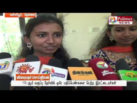 Nellai : Twins Scored same mark (494) in SSLC exam | Polimer News
