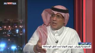السعودية وإيران.. آفاق الوساطة وحقيقة النوايا